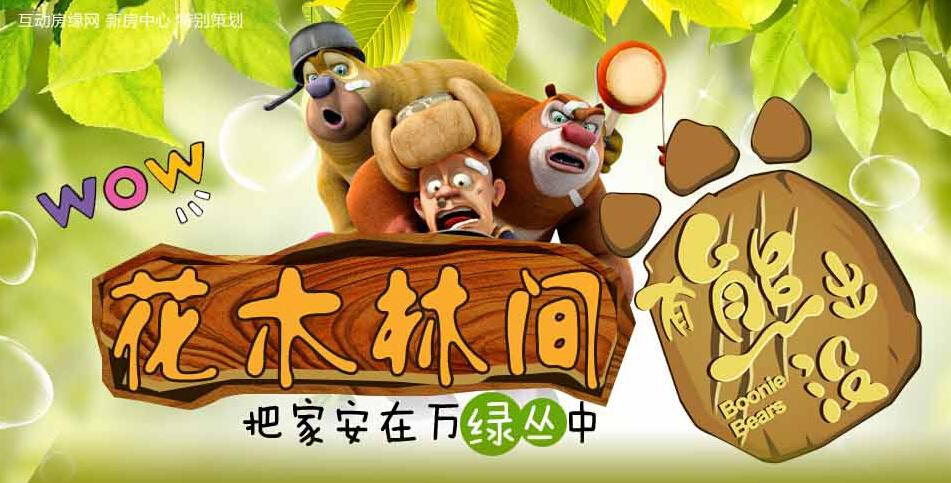 花木林间 有熊出没 把家安在万绿丛中