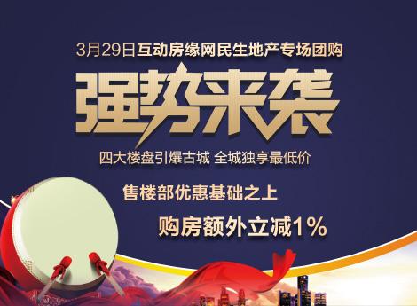 3月29日互动房缘网民生地产专场团购强势来袭