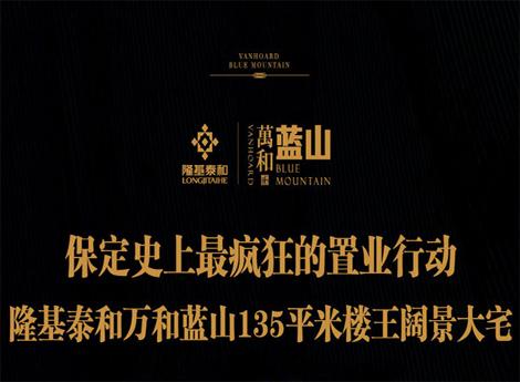 保定史上最疯狂的置业行动——隆基泰和万和蓝山135平米楼王阔景大宅只要50元!!!