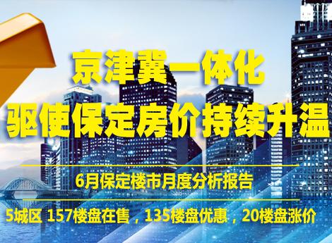 京津冀一體化驅使保定樓市持續升溫