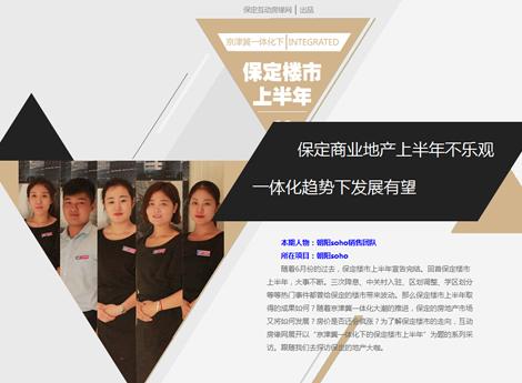 朝阳Soho:保定商业地产上半年不乐观 一体化趋势下发展有望