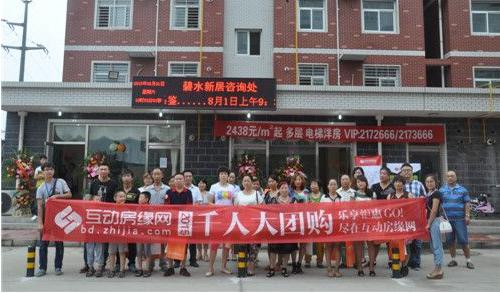 8月1日 互动房缘网成功举办碧水新居看房团活动