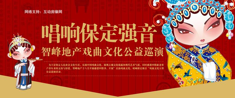 智峰地产 戏曲文化大型公益巡演盛大举行!