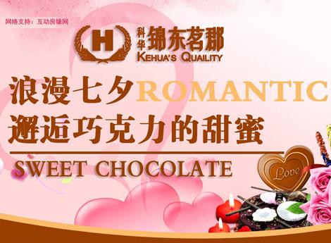 科华·锦东茗郡 浪漫七夕 邂逅巧克力的甜蜜