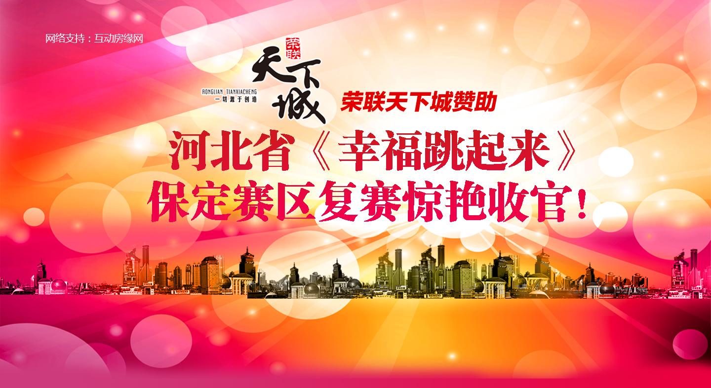 荣联天下城赞助 河北省《幸福跳起来》保定赛区复赛惊艳收官!