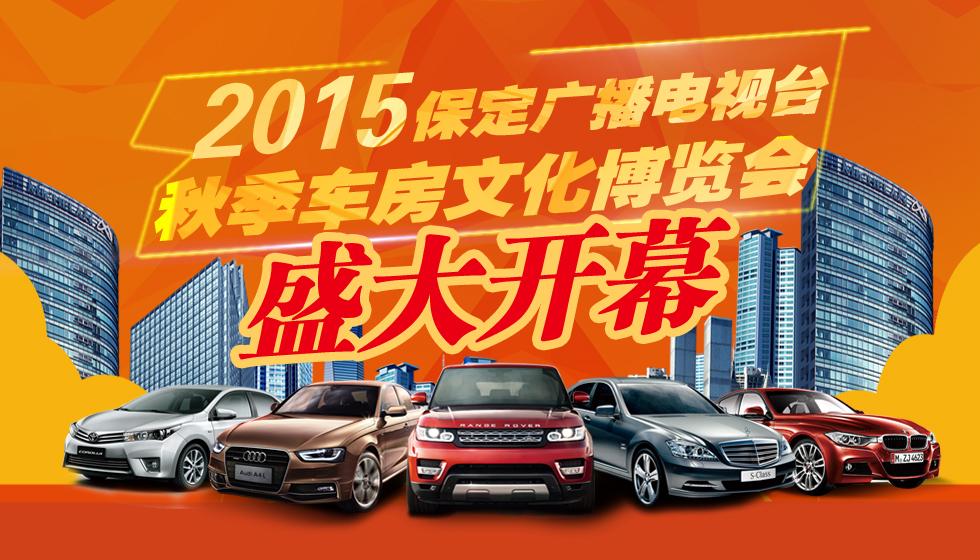 2015年保定广播电视台秋季车房文化博览会