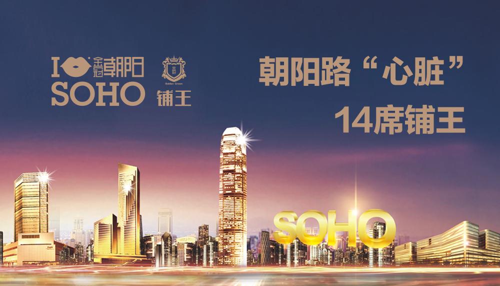 金冠·朝阳SOHO 朝阳路 最中心 博猫平台登录