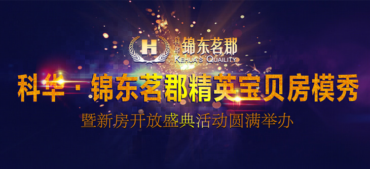 科華錦東茗郡精英寶貝房模秀暨新房開放盛典活動圓滿舉辦