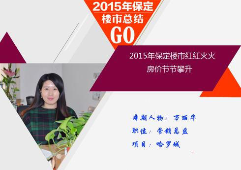 万丽华:2015保定楼市红红火火 房价节节攀升