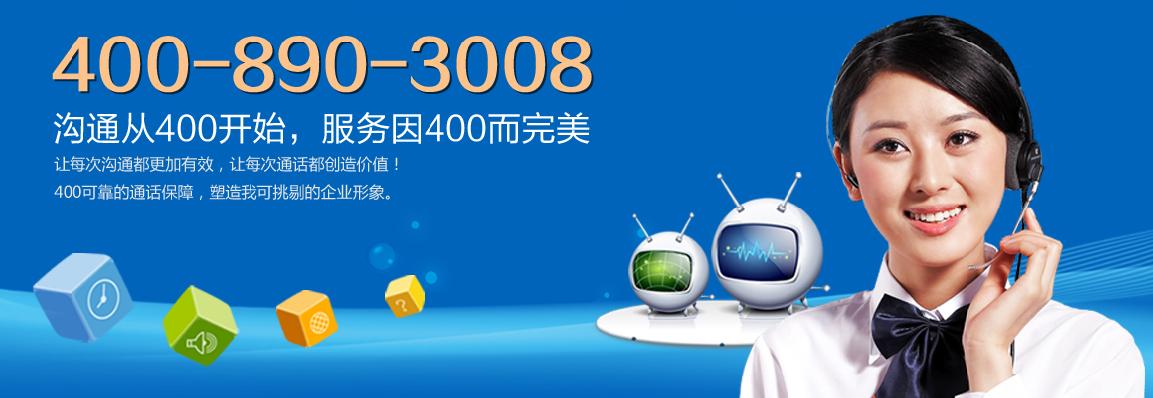 互动房缘网400服务电话一览