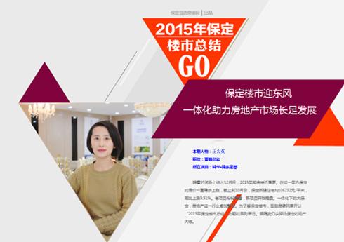 王力英:保定楼市迎东风 一体化助力保定房地产市场长足发展