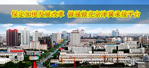 保定加快发展改革 做强做亮京津冀承接平台