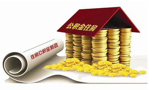 保定施行新的住房公积金提取及个人住房贷款政策