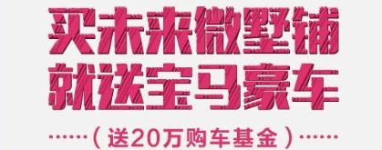【隆基泰和未来微墅】买铺送宝马豪车20万购车基金!