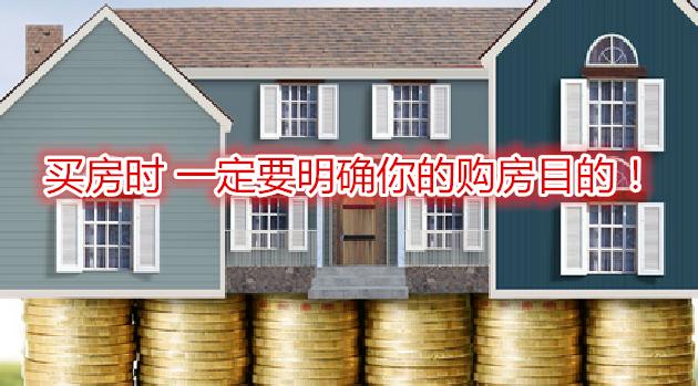 买房时 一定要明确你的购房目的!
