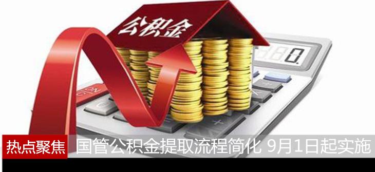 国管公积金提取流程简化 9月1日起实施