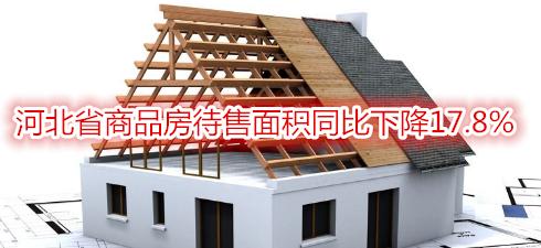 河北省商品房待售面积同比下降17.8%
