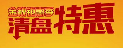 """迎国庆  我为祖国献祝福——万和奥城与您一起怀旧迎""""新"""""""