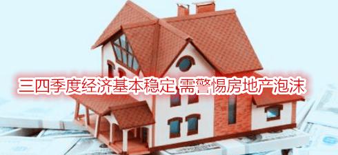 三四季度经济基本稳定 需警惕房地产泡沫