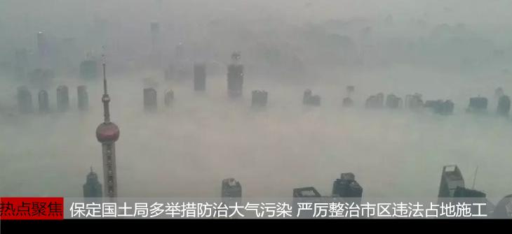 保定国土局多举措防治大气污染 严厉整治市区违法占地施工