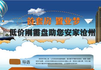 首套房 置业梦 低价刚需盘助您安家沧州