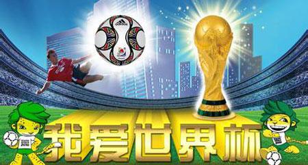 好客的巴西欢迎世界杯