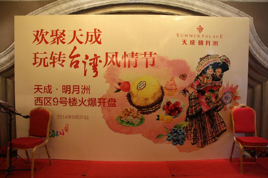欢聚天成明月洲玩转台湾风情节活动圆满举办