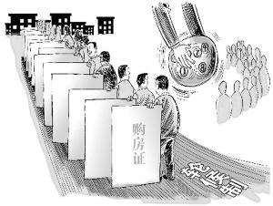 北京首个网申自住房摇号