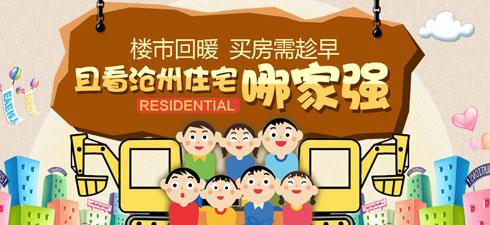 楼市回暖 买房需趁早 且看沧州住宅哪家强