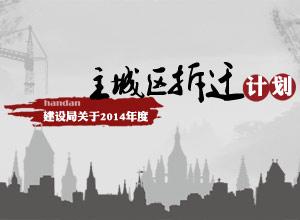 邯郸市建设局2014年度拟定主城区征收拆迁计划