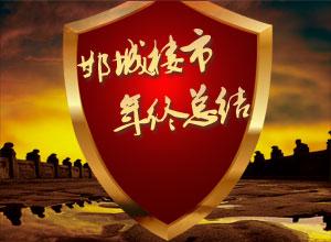 2013年邯城楼市年终总结——邯郸置家网