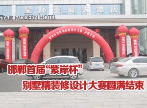 """邯郸首届""""紫岸杯""""别墅精装修设计大赛于2月22日圆满结束"""