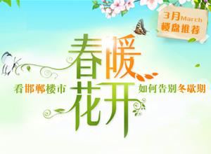 """只待3月""""春暖花开""""看邯郸楼市如何告别冬歇期-邯郸置家网"""