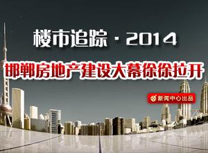 楼市追踪•2014 邯郸房地产建设大幕徐徐拉开