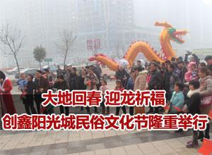 大地回春 迎龙祈福 创鑫阳光城二月初二民俗文化节隆重举行
