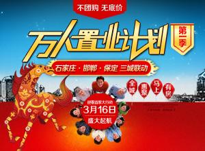 3月16日邯郸置家网2014年万人置业计划第一季盛大起航__邯郸置家网