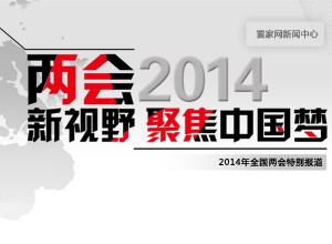 两会新视野  聚焦中国梦 置家网新闻中心 2014年全国两会特别报道--邯郸置家网