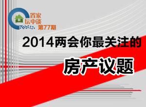 置家坛中谈第77期:2014两会你最关注的房产议题——邯郸置家网