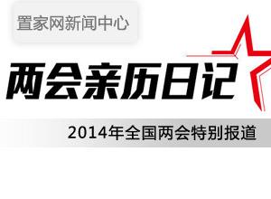 2014两会代表日记--邯郸置家网