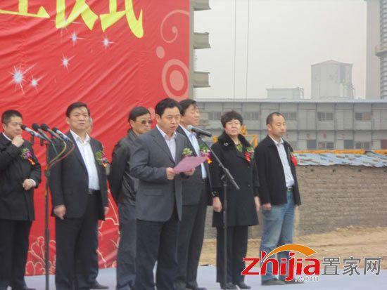 赵浩军_邯郸市复兴区仁达商业广场开工仪式圆满完成