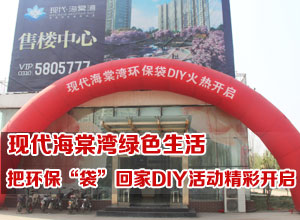 """现代海棠湾绿色生活""""环保袋DIY活动""""精彩开启"""