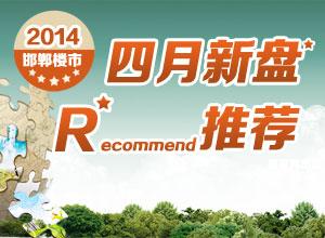 金三破冰季银四成交高邯城四月新盘推荐