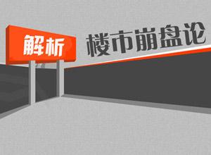 中国楼市真的会崩盘吗?——邯郸置家网