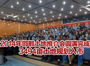 2014年邯郸土地推介会圆满完成 3494亩地规划入市