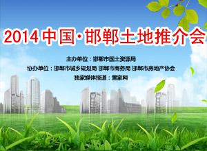 2014年邯郸土地推介会圆满完成 3494亩地规划入市——邯郸置家网
