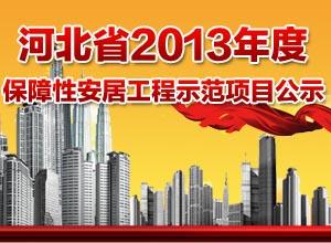 河北省2013年度 保障性安居工程示范项目公示