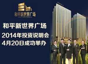 和平新世界广场2014年投资说明会成功举办