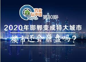 2020年邯郸将变成特大城市 楼市会崩盘吗