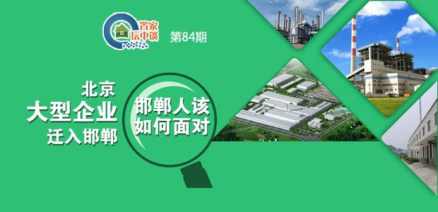 北京大型企业迁入邯郸 邯郸人该如何面对?