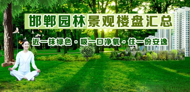 邯郸园林景观楼盘汇总 近一抹绿色 吸一口净氧 住一份安逸
